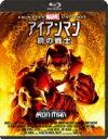 アイアンマン: 鋼の戦士 【BLU-RAY DISC】