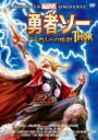 勇者ソー: アスガルドの伝説 【DVD】