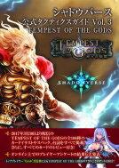 シャドウバース公式タクティクスガイド Vol.3 TEMPEST OF THE GODS / 電撃App編集部 【本】