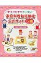 家庭料理技能検定公式ガイド5級 食べるってたいせつ!作るって楽しい! / 家庭料理技能検定専門委員会 【本】