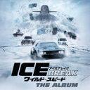 ワイルド・スピード ICE BREAK / オリジナル・サウンドトラック ワイルド・スピード アイスブレイク 【CD】