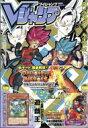 Vジャンプ (ブイジャンプ) 2017年 5月号 / Vジャンプ編集部 【雑誌】