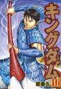 キングダム 46 ヤングジャンプコミックス / 原泰久 ハラヤスヒサ 【コミック】