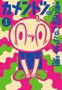 カメントツの漫画ならず道 1 ゲッサン少年サンデーコミックス / カメントツ 【コミック】