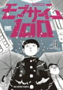モブサイコ100 14 裏少年サンデーコミックス / ONE (漫画家) 【コミック】
