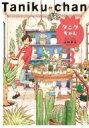 Rakuten - タニクちゃん 3 フィールコミックス / よねまる 【コミック】