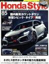 書, 雜誌, 漫畫 - Honda Style (ホンダ スタイル) 2017年 5月号 / Honda Style編集部 【雑誌】
