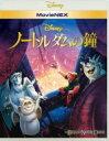 ノートルダムの鐘 MovieNEX [ブルーレイ+DVD] 【BLU-RAY DISC】