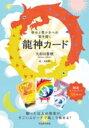 【送料無料】 幸せと豊かさへの扉を開く 龍神カード / 大杉日香理 【本】