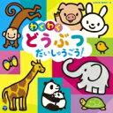 乐天商城 - コロムビアキッズ わくわく どうぶつ だいしゅうごう! 【CD】