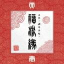 艺人名: Ma行 - 卍LINE マンジライン / 『真説 〜卍忍法帖〜 福流縁』壱ノ巻 〜天〜 【CD】