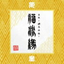 艺人名: Ma行 - 卍LINE マンジライン / 『真説 〜卍忍法帖〜 福流縁』参ノ巻 〜人〜 【CD】