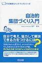 其它 - 自治的集団づくり入門 The教師力ハンドブックシリーズ / 松下崇 【全集・双書】
