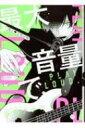 最大音量で IDコミックス gateauコミックス / 灰田ナナコ 【コミック】