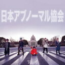 R指定 アールシテイ / 日本アブノーマル協会 【CD】