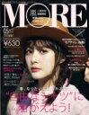 付録なし版MORE MORE (モア) 2017年 5月号増刊 / MORE編集部 【雑誌】