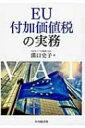 图书, 杂志, 漫画 - 【送料無料】 EU付加価値税の実務 / 溝口史子 【本】