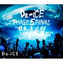 【送料無料】 Da-iCE / Da-iCE HALL TOUR 2016 -PHASE 5- FINAL in 日本武道館 (Blu-ray) 【BLU-RAY DISC】