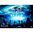 【送料無料】 Da-iCE / Da-iCE HALL TOUR 2016 -PHASE 5- FINAL in 日本武道館 (DVD) 【DVD】