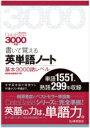 書いて覚える英単語ノート 基本3000語レベル データベース3000「5th Edition」準拠 / 桐原書店編集部 【本】