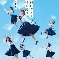AKB48 / 願いごとの持ち腐れ 【Type B 通常盤】 【CD Maxi】