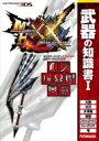 カプコン攻略ガイドブックシリーズ モンスターハンターダブルクロス 公式データハンドブック 武器の知識書 / カプコン 【本】