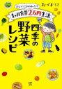 おひとりさまのあったか1ヶ月食費2万円生活 四季の野菜レシピ メディアファクトリーのコミックエッセイ / おづまりこ 【本】