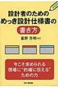 【送料無料】 設計者のためのめっき設計仕様書の書き方 / 星野芳明 【本】