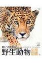【送料無料】 驚くべき世界の野生動物生態図鑑 / 小菅正夫 【図鑑】