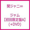 【送料無料】 関ジャニ∞ / ジャム 【初回限定盤A】 【CD】