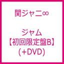 【送料無料】 関ジャニ∞ / ジャム 【初回限定盤B】 【CD】