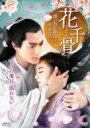 【送料無料】 花千骨(はなせんこつ)〜舞い散る運命、永遠の誓い〜 DVD-BOX2 【DVD】