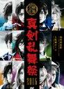【送料無料】 ミュージカル『刀剣乱舞』 〜真剣乱舞祭 2016〜 【DVD】