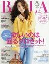 コンパクト版 BAILA (バイラ) 2017年 5月号増刊 / BAILA編集部 【雑誌】