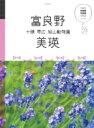 富良野 美瑛 十勝 帯広 旭山動物園 マニマニ 【本】