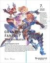【送料無料】 GRANBLUE FANTASY The Animation 7【完全生産限定版】 【DVD】