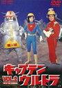 【送料無料】 キャプテンウルトラ VOL.2 【DVD】