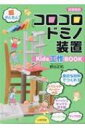 コロコロドミノ装置 図書館版 Kids工作BOOK / 野出正和 【本】