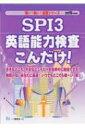 SPI3英語能力検査こんだけ! 2019年度版 薄い!軽い!楽勝シリーズ / 就職試験情報研究会 【全集・双書】
