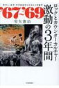 '67~'69 ロックとカウンターカルチャー激動の3年間 サマー・オブ・ラブからウッドストックまで / 室矢憲治 【本】