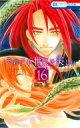 それでも世界は美しい 16 花とゆめコミックス / 椎名橙 【コミック】