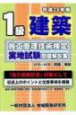【送料無料】 1級建築施工管理技術検定実地試験問題解説集 平成29年版 / 地域開発研究所 【本】