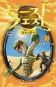 ビースト・クエスト 10 黄金の鎧編 蛇男ヴィペロ 静山社ペガサス文庫 / アダム ブレード 【新書】