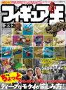 フィギュア王 No.232 ワールドムック / フィギュア王編集部 【ムック】