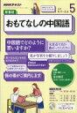 NHKラジオ おもてなしの中国語 2017年 5月号 NHKテキスト 【雑誌】