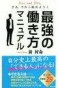 最強の働き方マニュアル / 新将命 【新書】