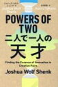 POWERS OF TWO 二人で一...