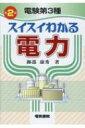 乐天商城 - 電験第3種 スイスイわかる電力 / 跡部康秀 【本】
