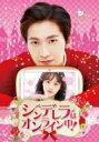 【送料無料】 シンデレラはオンライン中! DVD-SET2 【DVD】