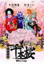 【送料無料】 初音ミク / 中村獅童 / 超歌舞伎 今昔饗宴千本桜 Blu-ray 【BLU-RAY DISC】